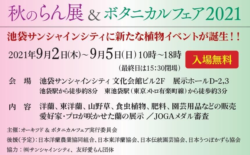 秋のらん展&ボタニカルフェア2021